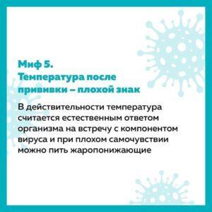 Миф 5