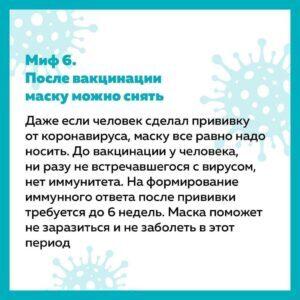 Миф 6