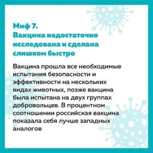 Миф 7