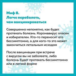 Миф 8