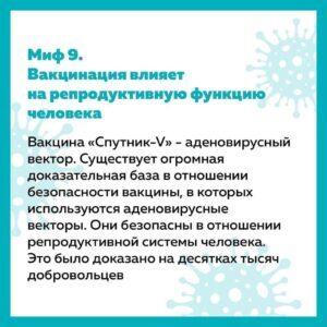 Миф 9